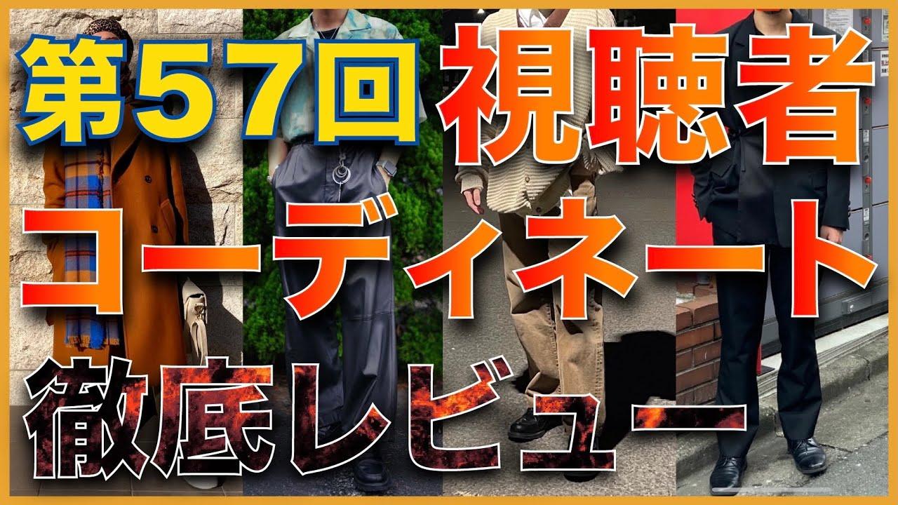 第57回!視聴者コーディネート徹底レビュー【メンズファッション】