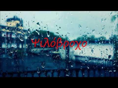 ΨΙΛΟΒΡΟΧΟ - YouTube