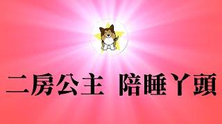 中国粉红脑子里垃圾太多:二房公主,陪睡丫头!姚安娜,庄祖宜|越来越狭隘的中国,会越来越强大吗?