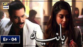 Hania Episode 4 - 14th March 2019 - ARY Digital Drama
