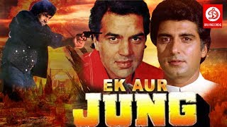 Ek Aur Jung || Full Hindi Movie | Dharmendra | Raj Babbar| kiran kumar