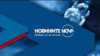 Новините на NOVA (10.06.2018 - централна емисия)