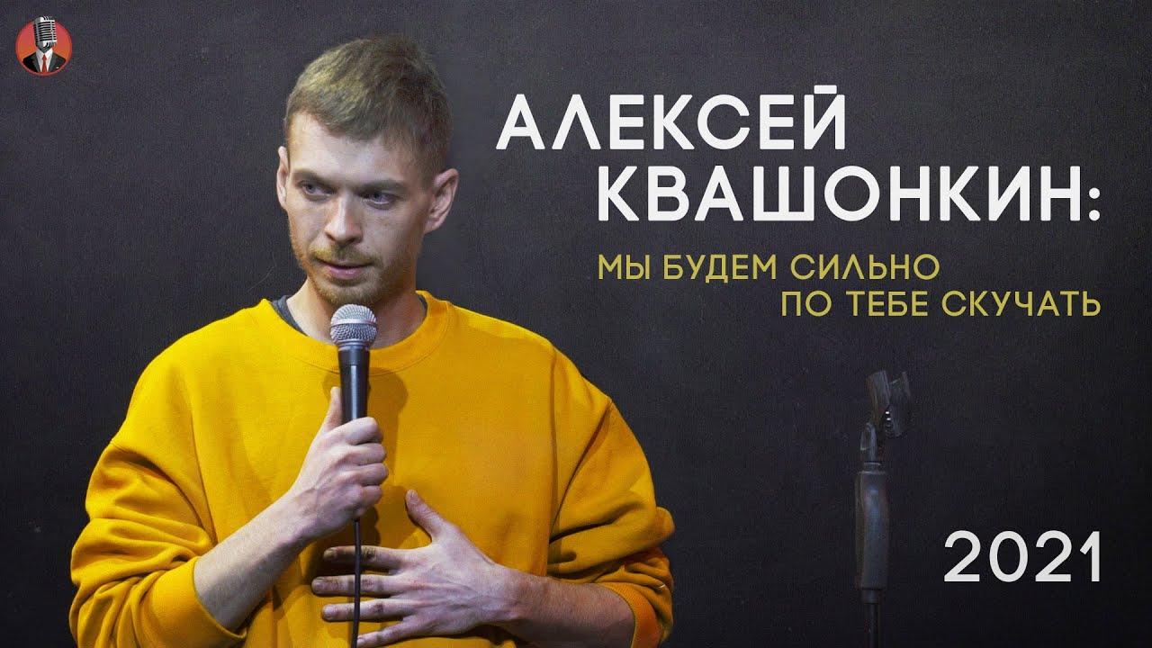 Алексей Квашонкин. «Мы будем сильно по тебе скучать». 2021
