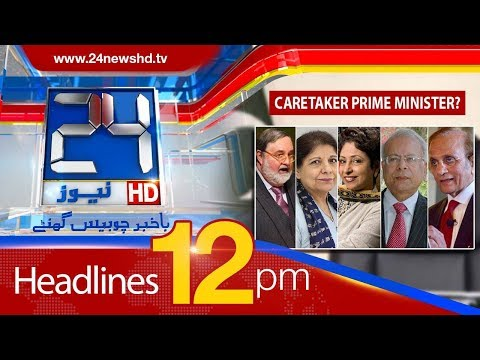News Headlines | 12:00 PM | 22 May 2018 | 24 News HD