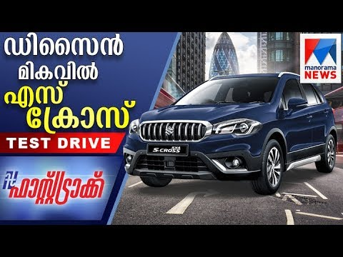 Test drive of all new Maruti Suzuki S-Cross | Fast track