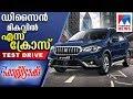 Test drive of all new Maruti Suzuki S-Cross | Fast track