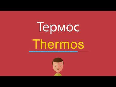 Как будет термос на английском