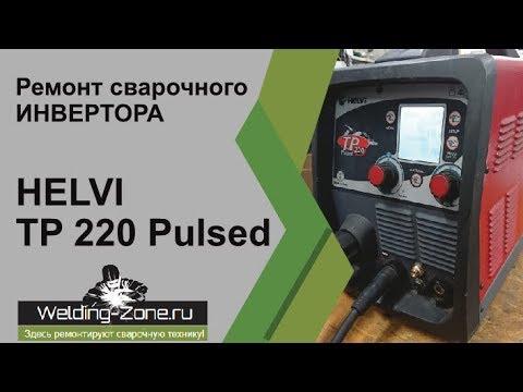 Магма сварочный аппарат ремонт сварочный аппарат бригадир