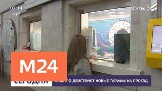 новые тарифы на проезд в Москве