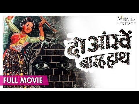 Do Aankhen Barah Haath 1957 Full Movie   V. Shantaram   Bollywood Classic Movies   Movies Heritage