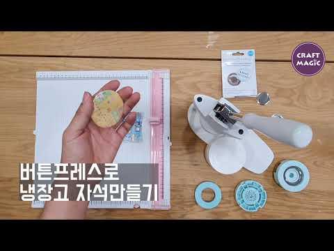 냉장고 자석 만들기(Feat. 위아메모리키퍼스 버튼프레스)