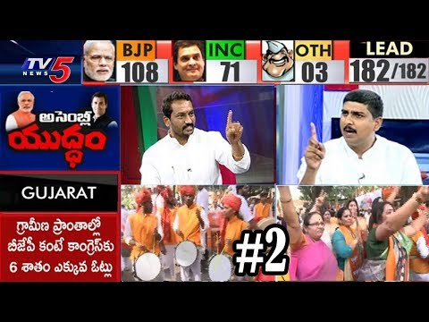 BJP-Congress Debate #2 | Gujarat, Himachal Pradesh Election Results 2017 | TV5 News