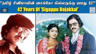 red-roses-turn-42-42-years-of-sigappu-rojakkal-kamalhaasan-sridevi-bharathiraja-htt