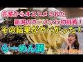 【18杯目】新潟燕三条ラーメンに初挑戦!卓上調味料で味変が無限大!