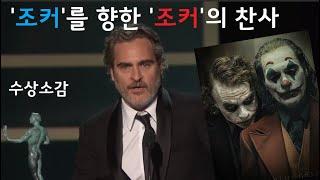 '호아킨 피닉스'의 감동적인 수상 소감 & '히스 레저…
