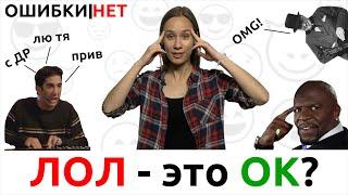#ОШИБКИ_НЕТ: ИНТЕРНЕТ-ЯЗЫК