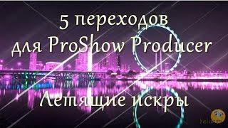 Переходы для ProShow Producer - Летящие искры