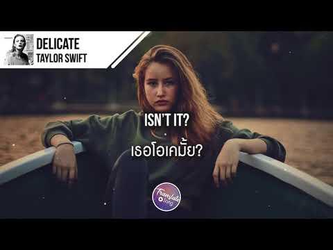 แปลเพลง Delicate - Taylor Swift [Original Song]