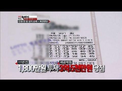 [JTBC] 현장박치기 21회 명장면 - 인생 한 방 그 두번째! 복권연구가 조영민