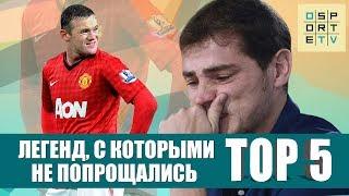 ТОП-5 легенд футбола, с которыми не попрощались