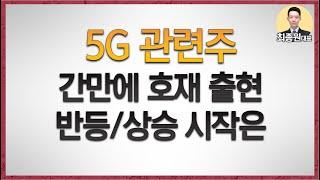 [최종원]통신장비, 5G 관련주 반등은 5~6월? 곧 …