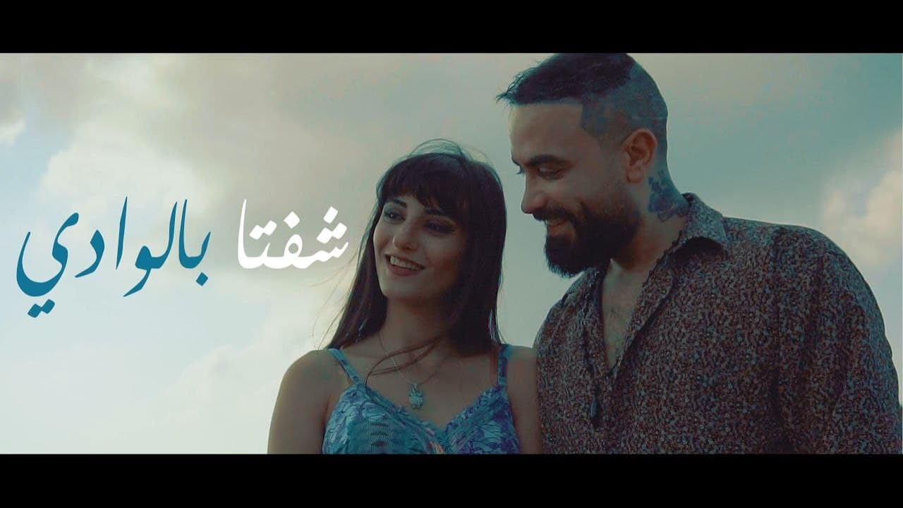 ربيع زيود & ريما علبة - شفتا بالوادي Rabih Zayoud & Reema Olbah - Shefta B Aalwadi