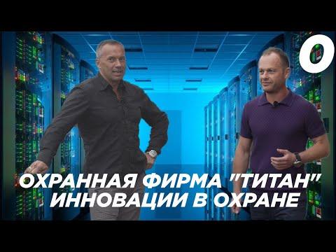 """Охранная фирма """"Титан"""" -  ИННОВАЦИИ В ОХРАНЕ"""