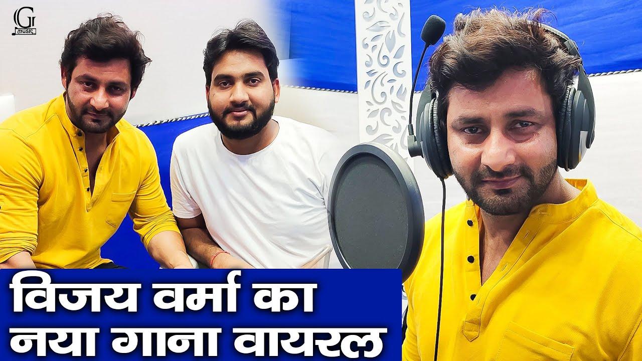 विजय वर्मा का गाना हुआ वायरल - Vijay Varma | Gulshan Music | Haryanvi New Song 2021