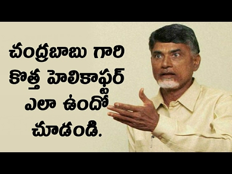 Andhra Pradesh CM Chandrababu Naidu HELICOPTER Video   AP Political News   News Mantra