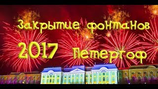 Закрытие фонтанов в Петергофе 2017 / Шоу Хождение за три моря