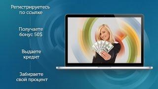 Анна Профит. Как взять займ.(https://webtransfer-finance.com/ru/?id_partner=72636653 Как получить кредит? Займ гарант стандарт и другие возможности взять кредит..., 2015-05-20T12:51:59.000Z)
