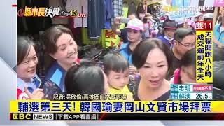 最新》輔選第三天!韓國瑜妻岡山文賢市場拜票