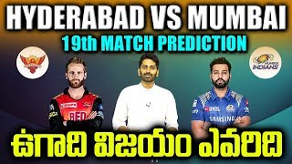 Sunrisers Hyderabad vs Mumbai Indians 19th Match Prediction | Sports Analysis | Eagle Media Works