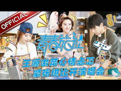 【Full】Youth Inn EP.4 Jackson Wong Shares His Debut Hardships And Experiences SMG  HD