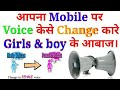 How to change voice Girls to Boys or any other