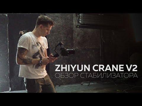 Обзор электронного стабилизатора Zhiyun Crane V2