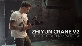 стедикам Zhiyun Crane обзор