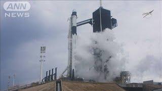 「スペースX」の新型宇宙船 悪天候で打ち上げ延期(20/05/28)