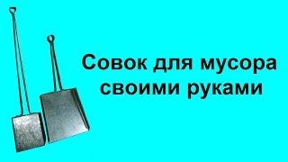 Совок для мусора своими руками(, 2014-01-06T14:21:44.000Z)