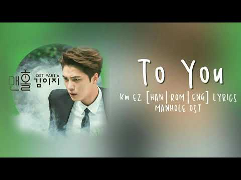김이지 (Kim EZ) – 너에게 [Han|Rom|Eng] Lyrics Manhole OST Part 6