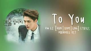 김이지 (Kim EZ) – 너에게[Han|Rom|Eng] LyricsManholeOST Part 6