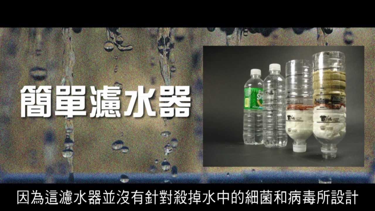 2012榮耀盼望 Vol.135 自製濾水器 - YouTube