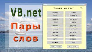 VB.net - Пары слов