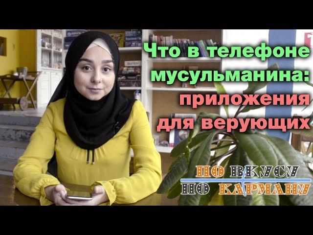 с исламом знакомства