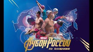 Финал Кубка России по плаванию 2020 День 1