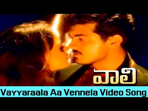 Vayyaraala Aa Vennela Video Song || Vaali Telugu Movie || Ajith Kumar, Simran, Jyothika