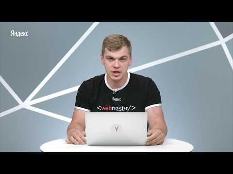 Поисковая оптимизация сайта: настраиваем индексирование нового сайта в Яндекс.Вебмастере
