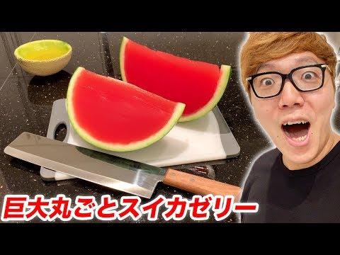 &!?Giant Watermelon Jelly