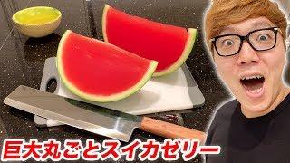 巨大丸ごとスイカゼリー&メロンゼリー作ったらまさかの事態に!?【Giant Watermelon Jelly】【高級フルーツ】