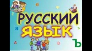 фрагмент урока русского языка учителя Лобко Н.М.